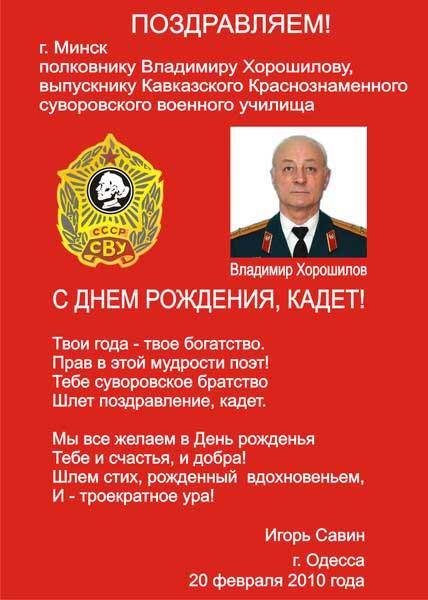 Поздравление в кадеты