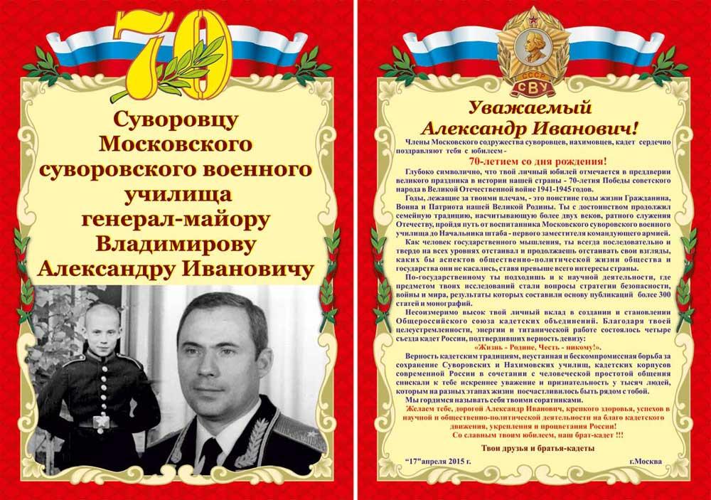 Официальное поздравление воинской части 954